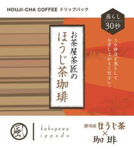 【ドリップパック】ほうじ茶珈琲8g入<br>151円