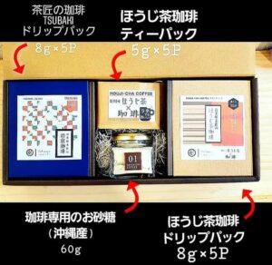 〔お中元〕おうちカフェギフト<br>3,024円