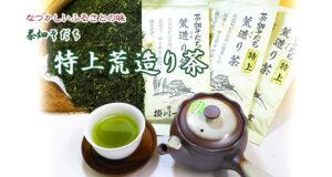 〔お中元〕茶畑そだち 特上荒造り茶 100g×1本<br>864円