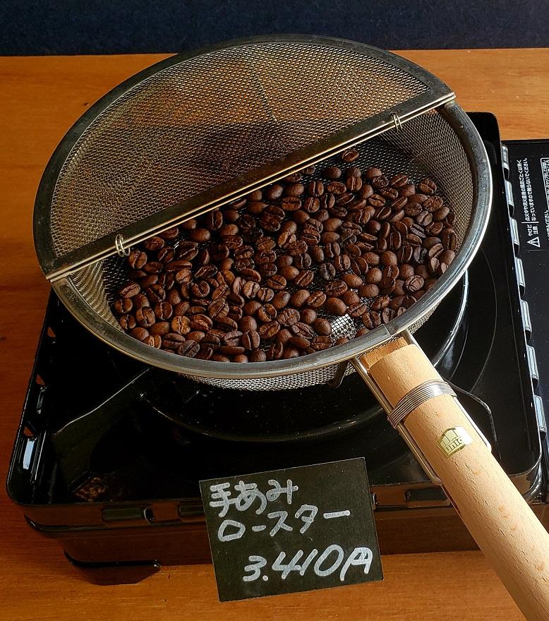 手網焙煎機(おうちで珈琲を焙煎できます。)<br>3,410円