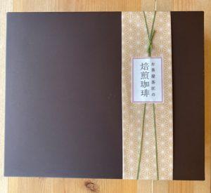 ドリップパックギフト<br>ドリップパックが20個まで入るギフト箱をご用意しております。お茶の一煎パックを入れることもできます。