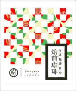 【ドリップパック】茶匠の珈琲 TSUBAKI椿(8g)<br>180円